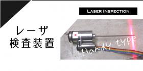 レーザ検査装置【Laser Inspection】