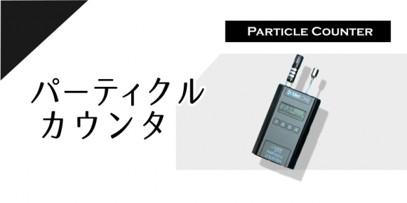 パーティクルカウンタ【Particle Counter】