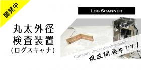 外径検査装置(ログスキャナ)【Log Scanner】
