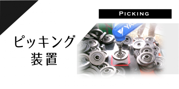 ピッキング装置【Picking】