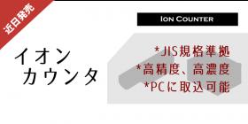 イオンカウンタ【Ion Counter】