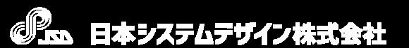 日本システムデザイン株式会社