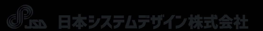 JSDロゴと社名(日本システムデザイン株式会社)