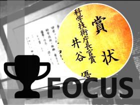 科学技術長官賞の賞状_FOCUS