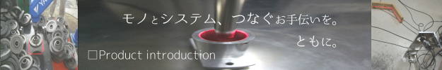 製品紹介[Product introduction]