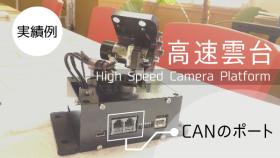【実績例】CANポートがついている高速雲台CaplaV10の画像