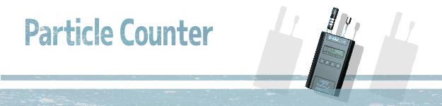 パーティクルカウンタ[particle counter]
