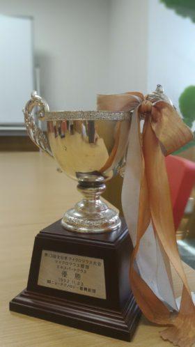 1992年第13回全日本優勝カップ