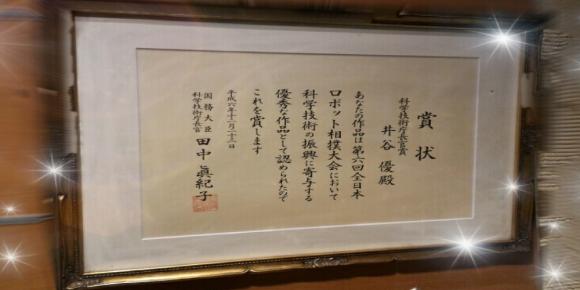 科学技術庁長官賞の賞状画像
