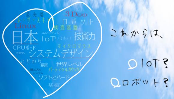 日本システムデザイン(株) X IoTとロボット