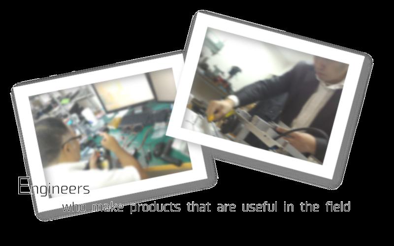 現場で役立つ製品を作る技術者