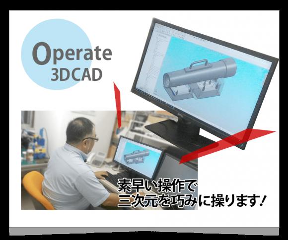3DCADを巧みに操作する馬場