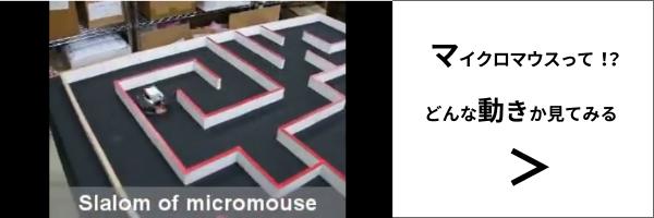 マイクロマウスでスラローム動画へのリンク