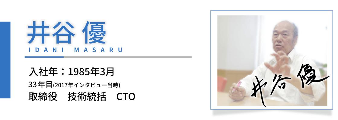 井谷優[入社年:1985年3月、33年目(2017年インタビュー当時)、取締役 技術統括 CTO]
