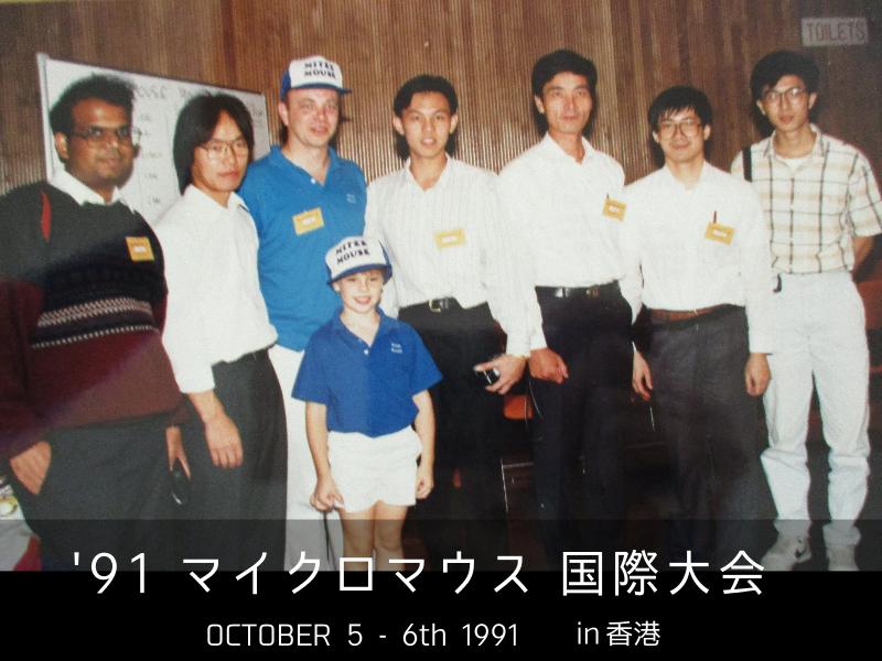 若き日の麥田社長(右から3番目)と井谷(左から2番目)