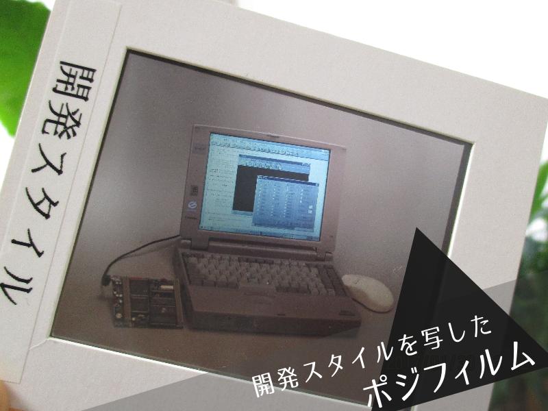 『V25 CPUボードとPCをつなげてプログラム開発』のポジフィルム