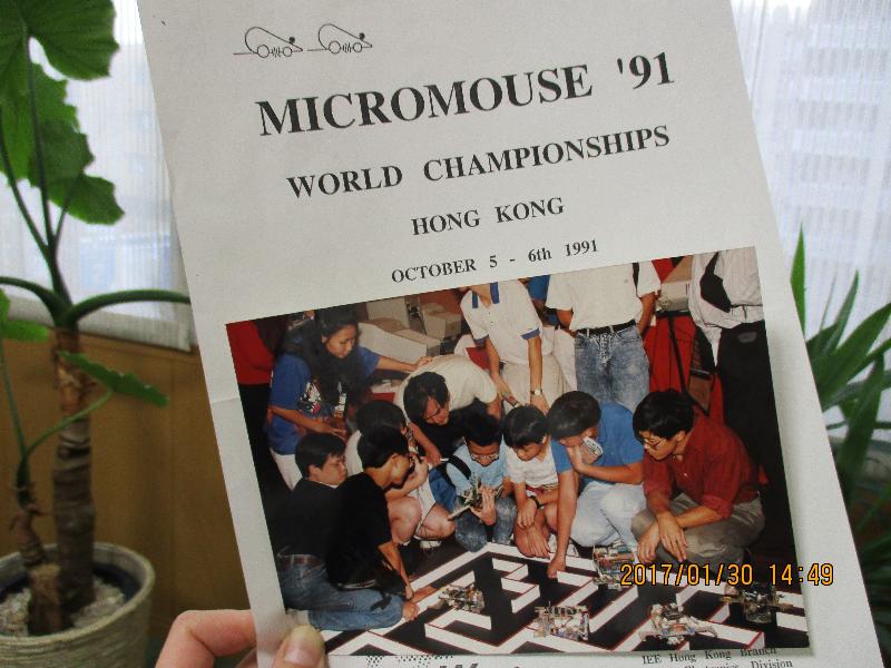マイクロマウス国際大会in香港(91年)