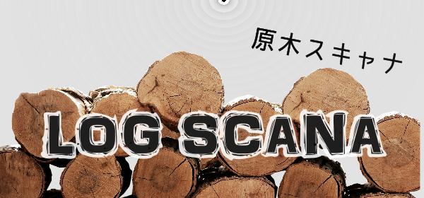 【ログスキャナ】原木スキャナ