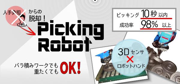 【ピッキング装置】人手不足からの脱却!ピッキング10秒以内、成功率98%、3Dセンサ×ロボットハンド、バラ積みされたワークでも、重たいものでも、OK!