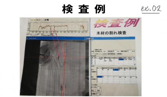 平面傷検査装置の検査例【2】