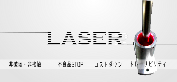 【レーザ検査装置】非破壊・非接触、不良品STOP、コストダウン、トレーサビリティ
