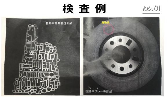 平面傷検査装置の検査例【1】