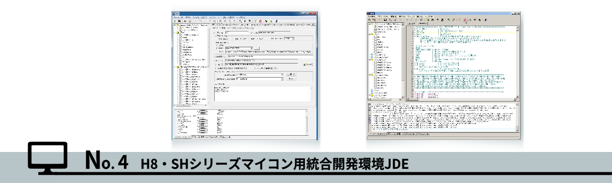 H8・SHシリーズマイコン用統合開発環境JDE