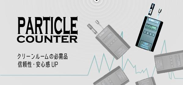 【パーティクルカウンタ】クリーンルームの必需品、信頼性・安心感アップ