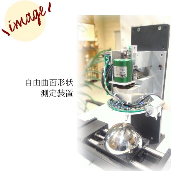 自由曲面形状計測装置の製品画像