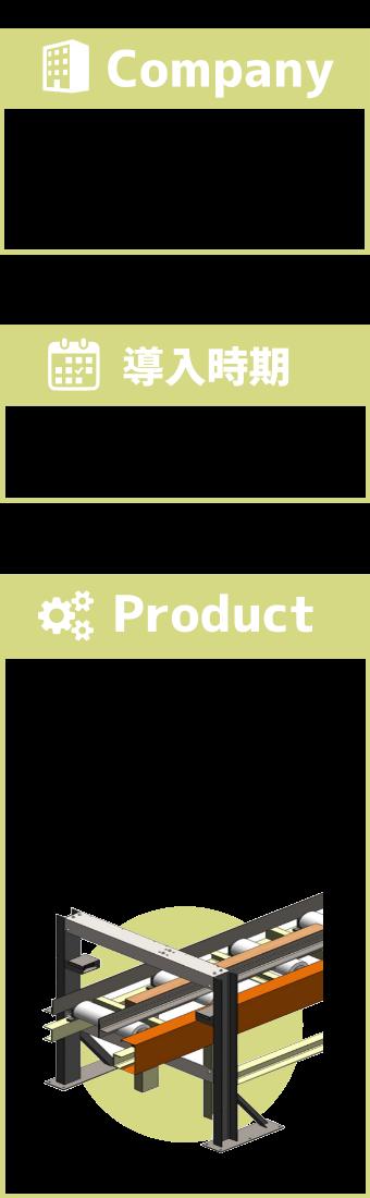 【導入企業】中国木材株式会社、【導入時期】2010年、【製品】木材検寸装置(WooDiL)ウッディル