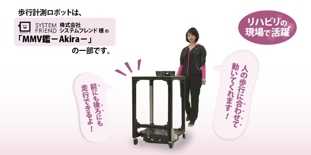 歩行計測ロボットイメージ(前にも後ろにも走行できるよ、人の歩行に合わせて動いてくれます、リハビリ現場で活躍!)