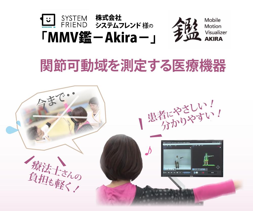 関節可動域を測定する医療機器「MMV鑑-Akira-」のイメージ画像