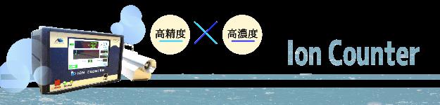 【Ion Counter】高精度空気イオンカウンター(小型タイプ)高精度×高濃度