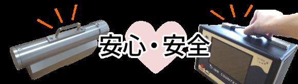 イオンカウンター【持ち手付きで安心・安全】