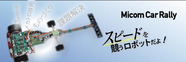マイコンカーラリーイメージ(スピードを競うロボットだよ!)