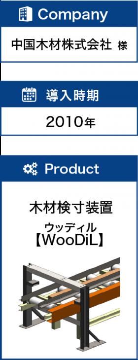 【導入企業】中国木材株式会社、 【導入時期】2010年、【製品】木材検寸装置(WooDiL)ウッディル