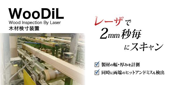 WooDiLイメージ画像(木材検寸装置 レーザーで2mm秒毎にスキャン。・製材の幅・厚みを計測・同時に両端のヒットアンドミスも検出)