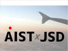 産業技術総合研究所AIST x 日本システムデザイン(株)JSD