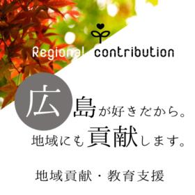 広島が好きだから。地域にも貢献します。(地域貢献・教育支援)