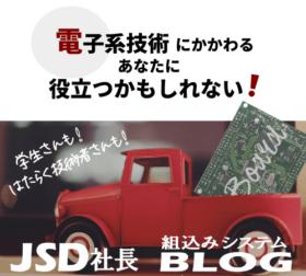 JSD社長 組込みシステムBLOG(電子系技術にかかわるあなたに、役立つかもしれない!)