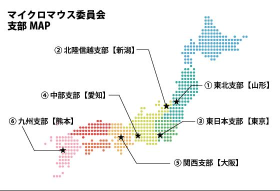マイクロマウス委員会支部一覧MAP