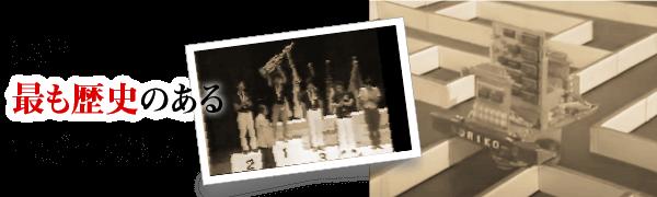 実は世界で最も歴史あるロボット競技会(昔の画像)