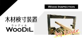 木材検寸装置【WooDiL】