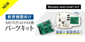 学校関係者向け ものづくりコンテスト用パーツキット【Board and part kit】(基板と実装部品)