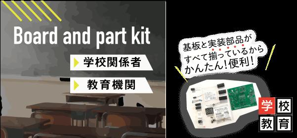 ものづくりコンテスト用パーツキット(基板と部品が全部揃っているから簡単!便利!)