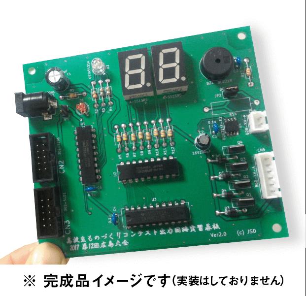 高校生ものづくりコンテスト出力回路実習基板(2017 第12回広島大会)Ver2.0(完成品イメージ・実装はしておりません)