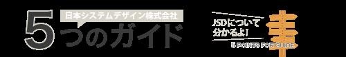 日本システムデザインの5つのガイド(5points for guide)JSDについて分かるよ!