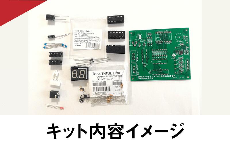 【高校生ものづくりコンテスト出力回路実習基板(2017 第12回広島大会)Ver2.0】キット内容イメージ