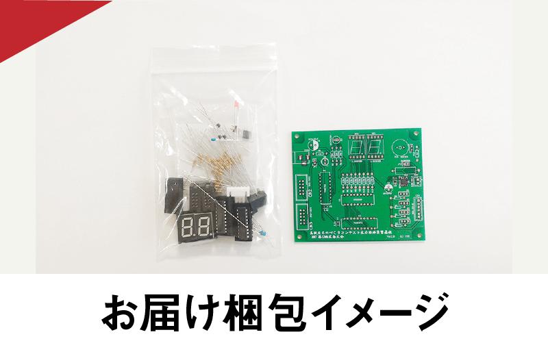 【高校生ものづくりコンテスト出力回路実習基板(2017 第12回広島大会)Ver2.0】お届け梱包イメージ