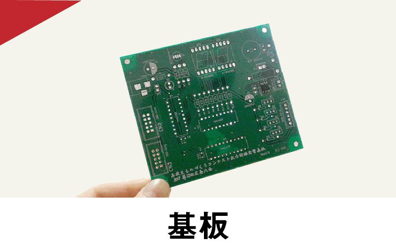【高校生ものづくりコンテスト出力回路実習基板(2017 第12回広島大会)Ver2.0】基板